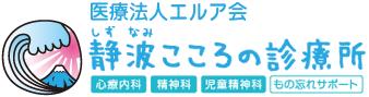 大阪北区 医療法人エルア会「静波こころの診療所」